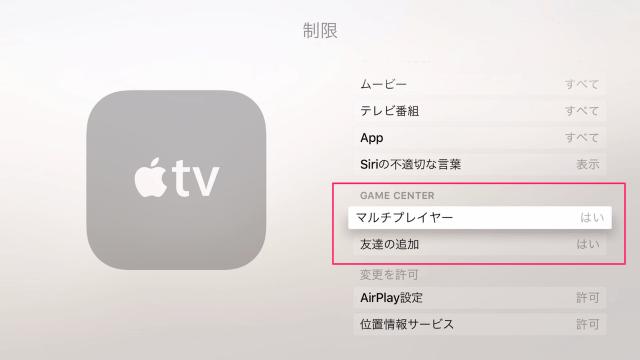 apple-tv-4th-gen-restrictions-13