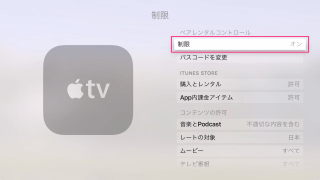apple-tv-4th-gen-restrictions-15