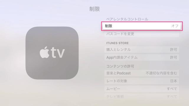 apple-tv-4th-gen-restrictions-17