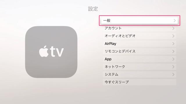 apple-tv-4th-gen-restrictions-3
