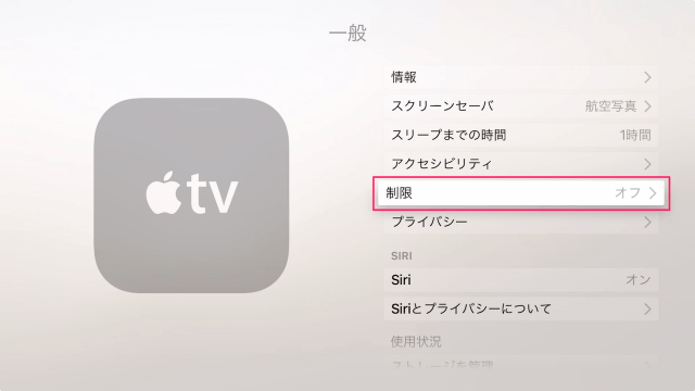 apple-tv-4th-gen-restrictions-4