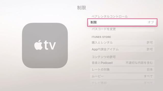 apple-tv-4th-gen-restrictions-5