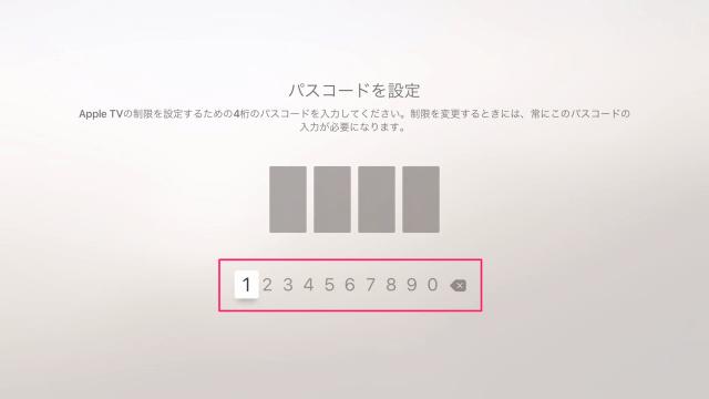 apple-tv-4th-gen-restrictions-6