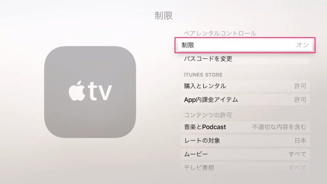 apple-tv-4th-gen-restrictions-9