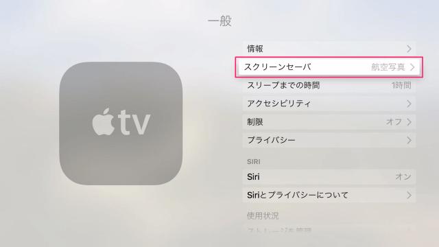 apple-tv-4th-gen-screensaver-06