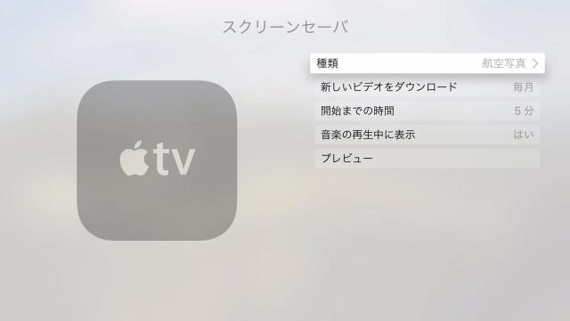 apple-tv-4th-gen-screensaver-07