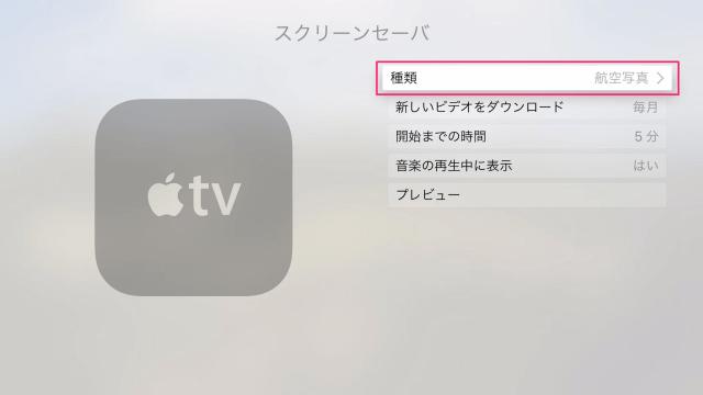 apple-tv-4th-gen-screensaver-08