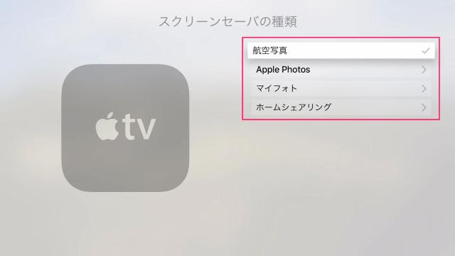 apple-tv-4th-gen-screensaver-09