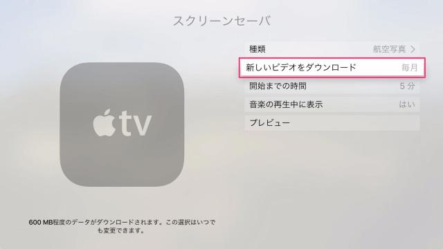 apple-tv-4th-gen-screensaver-10