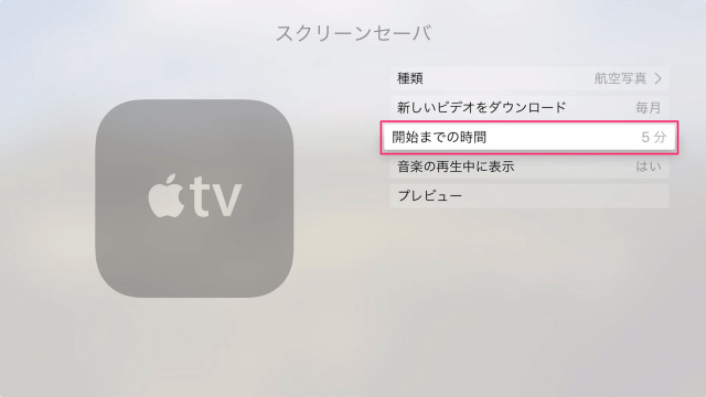 apple-tv-4th-gen-screensaver-12