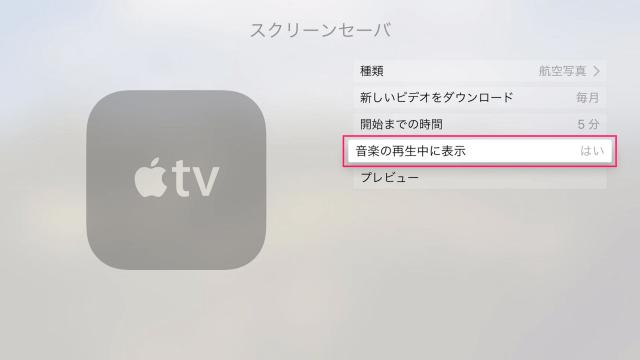 apple-tv-4th-gen-screensaver-14
