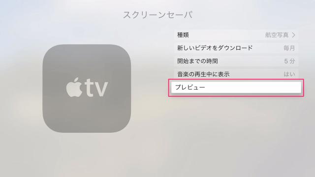apple-tv-4th-gen-screensaver-15