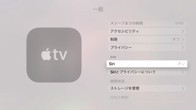 apple-tv-4th-gen-siri-11
