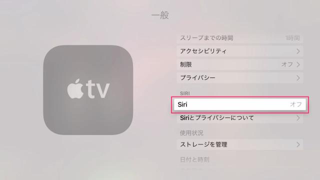 apple-tv-4th-gen-siri-12
