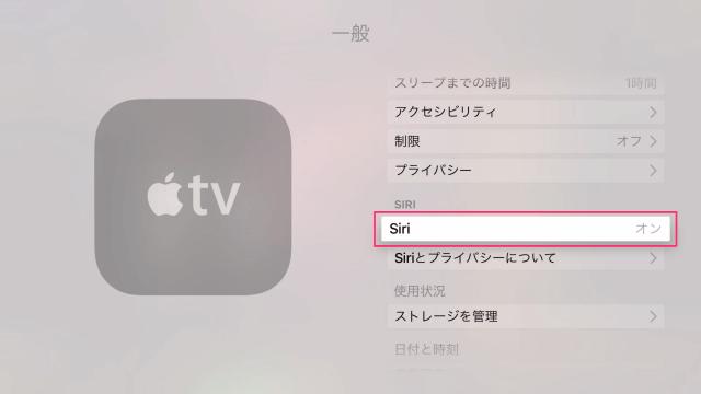 apple-tv-4th-gen-siri-4