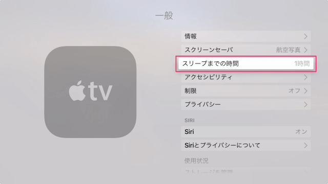 apple-tv-4th-gen-sleep-04