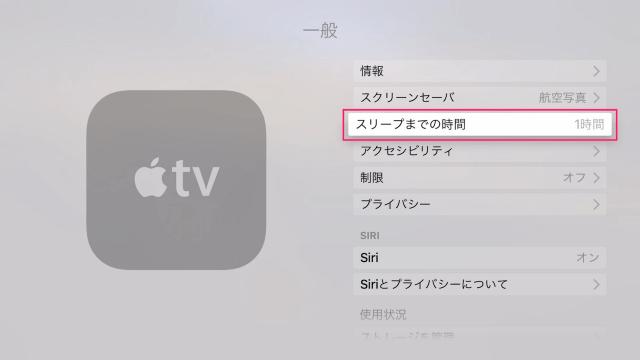 apple-tv-4th-gen-sleep-04