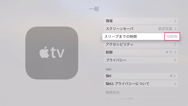 apple-tv-4th-gen-sleep-06