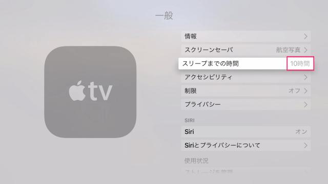 apple-tv-4th-gen-sleep-06