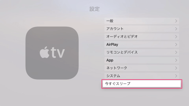 apple-tv-4th-gen-sleep-reboot-3
