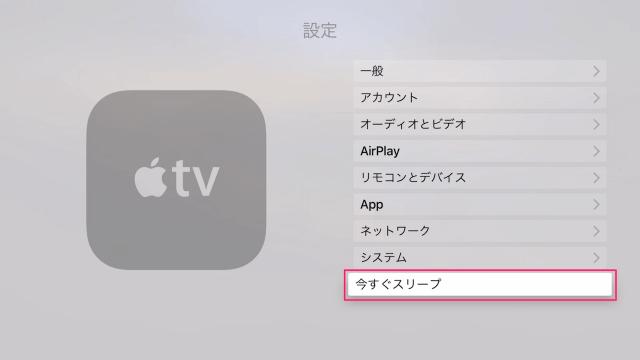 apple-tv-4th-gen-sleep-reboot-3