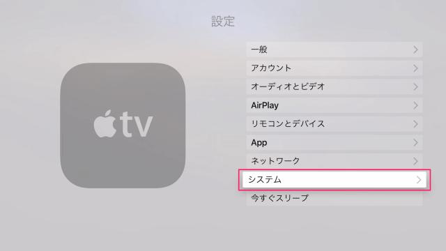 apple-tv-4th-gen-sleep-reboot-7