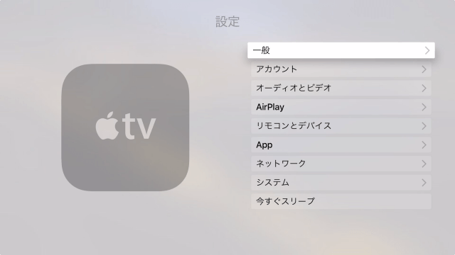 apple-tv-4th-gen-software-update-03