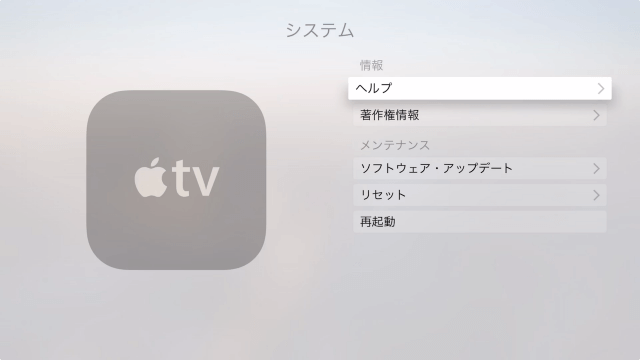 apple-tv-4th-gen-software-update-05