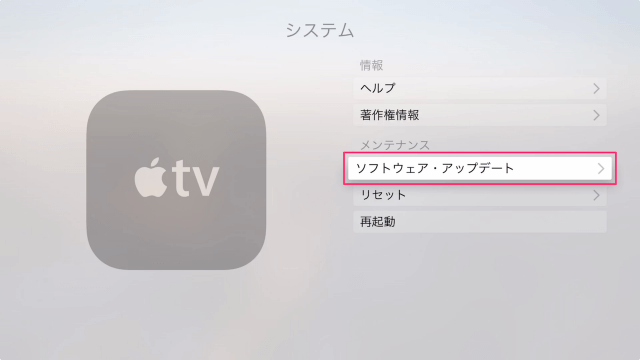 apple-tv-4th-gen-software-update-06