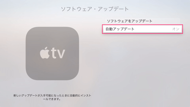 apple-tv-4th-gen-software-update-10