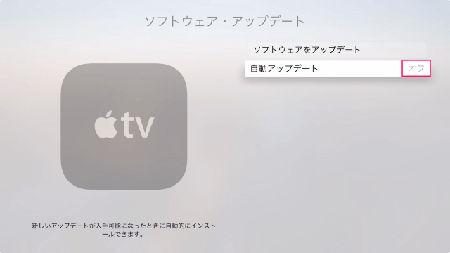 apple-tv-4th-gen-software-update-11