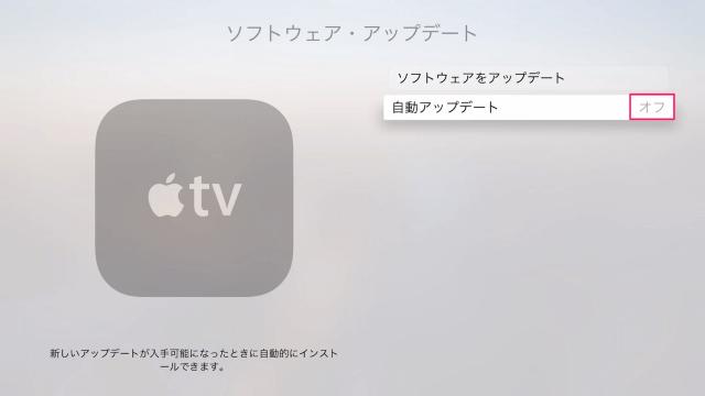 apple-tv-4th-gen-software-update-11
