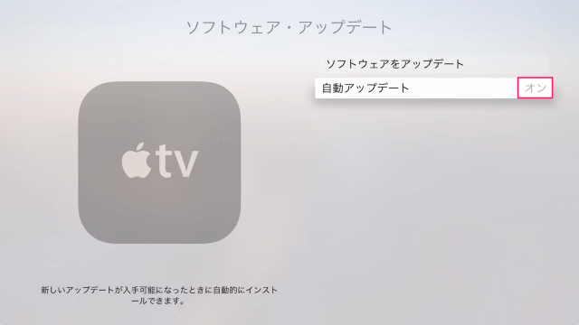 apple-tv-4th-gen-software-update-12