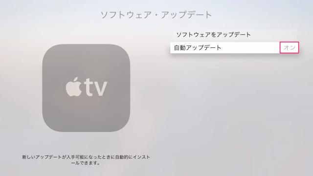 apple-tv-4th-gen-software-update-12
