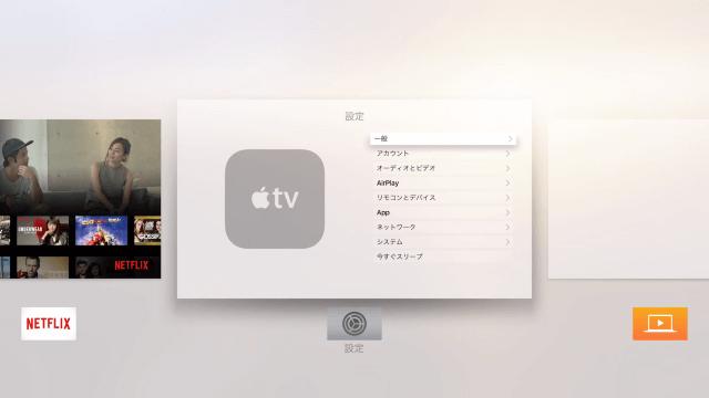 apple-tv-4th-gen-switch-between-apps-6