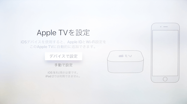 apple-tv-4th-generation-init-08
