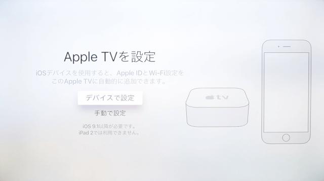 apple-tv-4th-generation-init-08