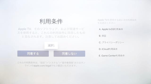 apple-tv-4th-generation-init-19