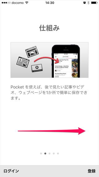 iphone-pocket-init-b04