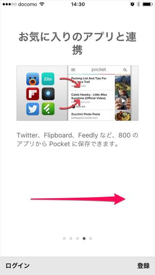 iphone-pocket-init-b06