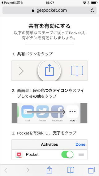 iphone-pocket-init-b11