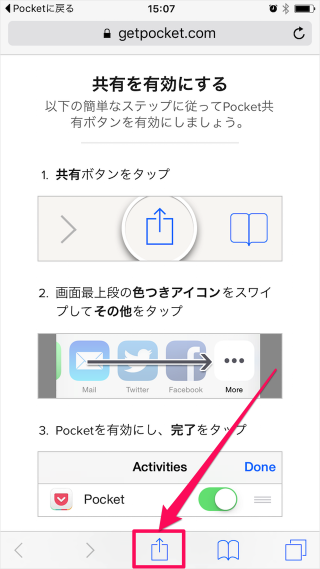 iphone-pocket-init-b12