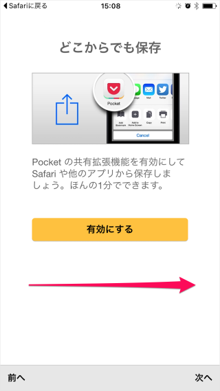 iphone-pocket-init-b19