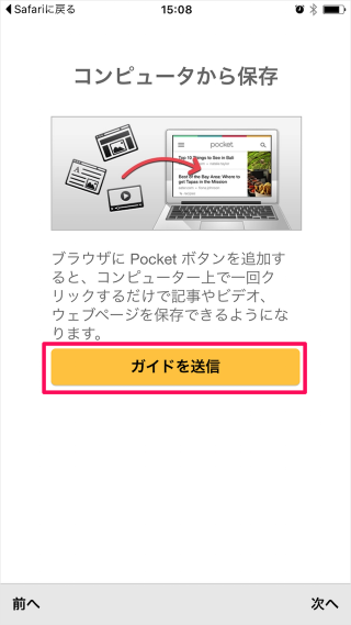 iphone-pocket-init-b21