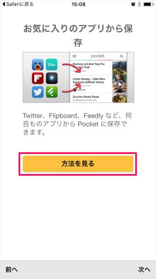 iphone-pocket-init-b22