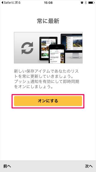 iphone-pocket-init-b23