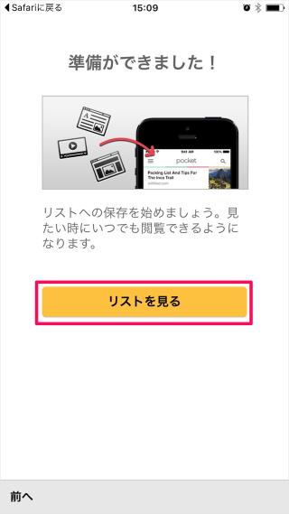 iphone-pocket-init-b24