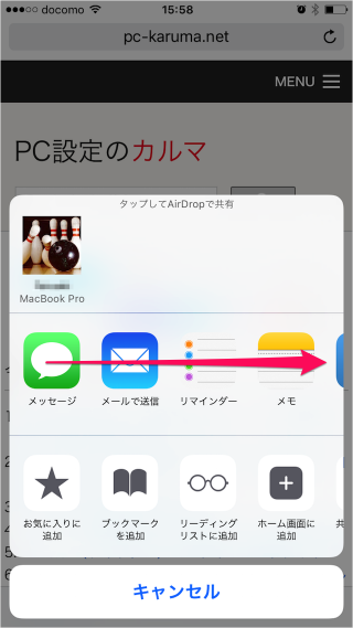 iphone-safari-pocket-bookmarklet-a03