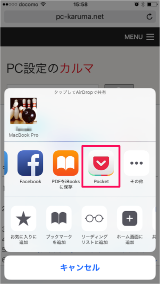 iphone-safari-pocket-bookmarklet-a04