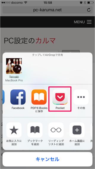 iphone-safari-pocket-bookmarklet-a04